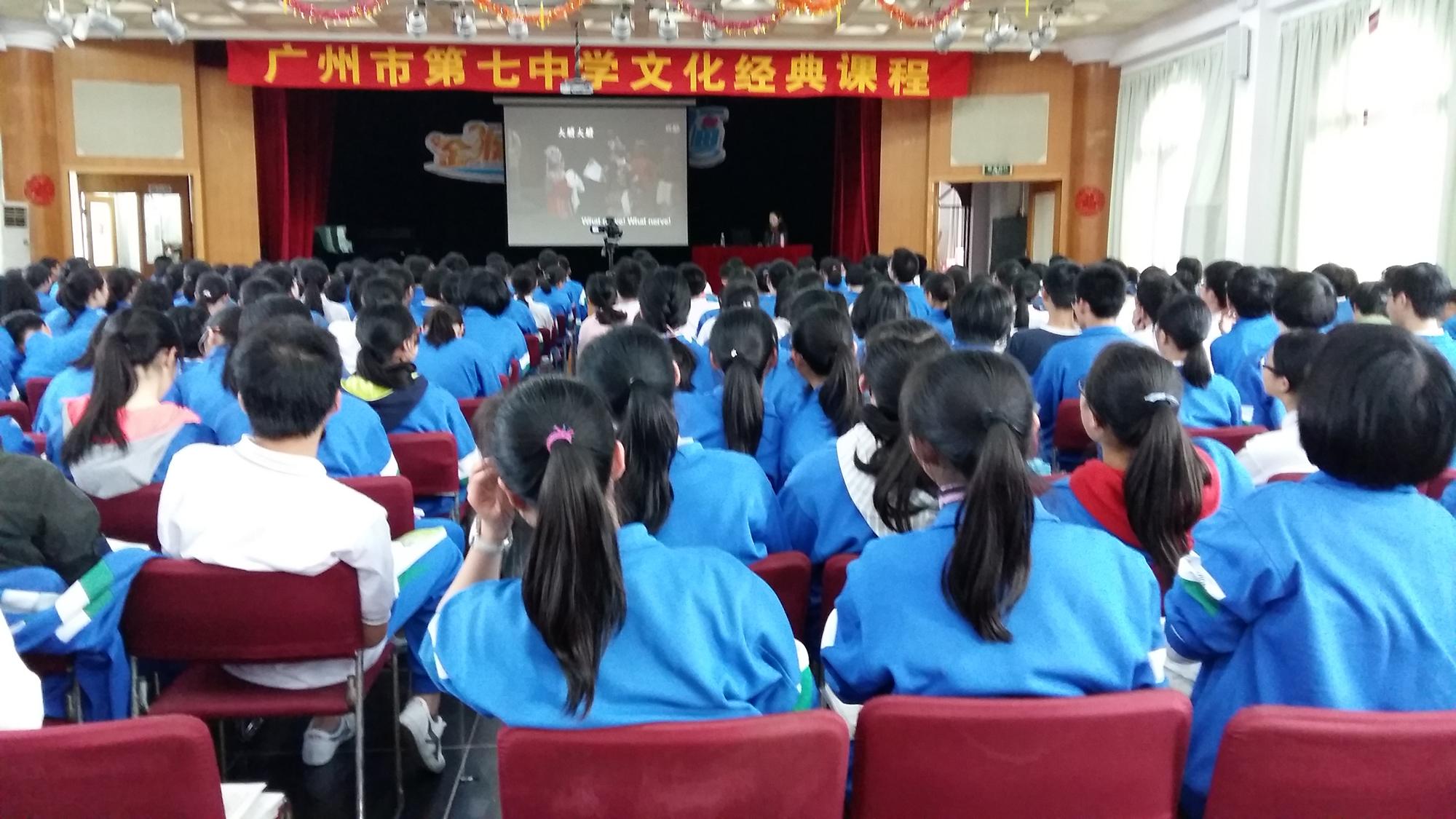 """1广州大学人文学院副教授吕珍珍老师讲授""""《牡丹亭》与中国的至情文学""""2000.jpg"""